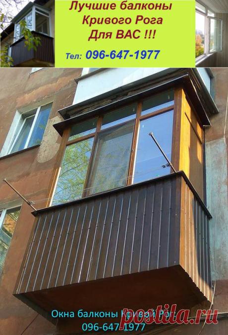 обшить балкон в Кривом Роге под цвет дерева https://balkon.dp.ua/наружная-обшивка/