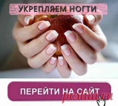 El refuerzo de las uñas