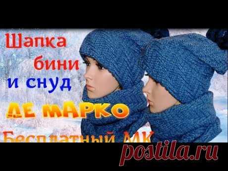"""Самая модная шапка бини """"Де Марко"""" и снуд/Поперечное вязание укороченными рядами"""