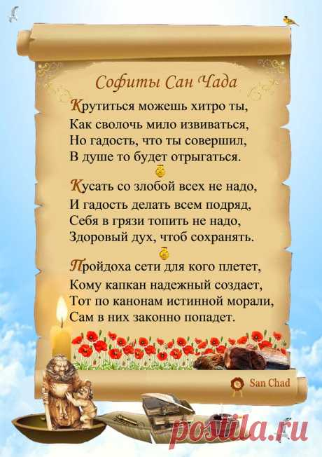 САН ЧАД * СОФИТЫ SAN CHAD * SOFITS стр. 17  D-r sciense Chernykh Alexander D. (alias San Chad). The author of 14 books, 1 opening, 13 inventions and more than 100 publications. Talk of the World and International Congresses. Author THEORY CONSTANTS and the hypothesis of climate change on Earth. Discovered new things of science: mathematical philosophy, and genosofiyu geliosofiyu. In 1996, the author has released volumes of 4 GB disk. Stored at the World Library of Alexandria (Egypt).