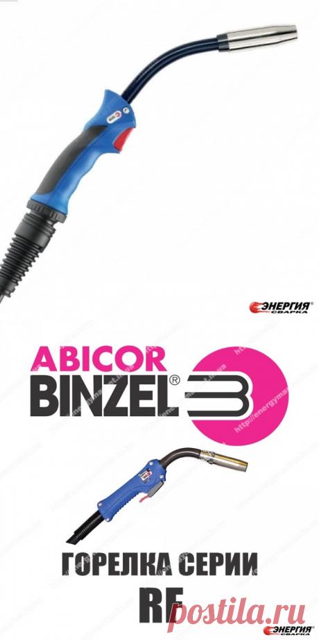 017.D043.1 Сварочная горелка Abicor Binzel   RF GRIP 45 5.00 м  - KZ-2  купить цена Украине