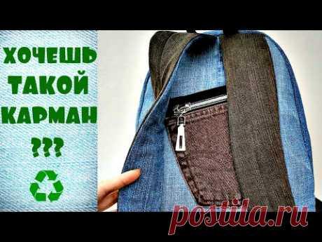 Обработка кармана от джинсов!/jeans pocket (2020)