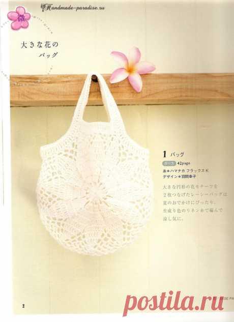 Crochet Summer Accessories. Японский журнал со схемами