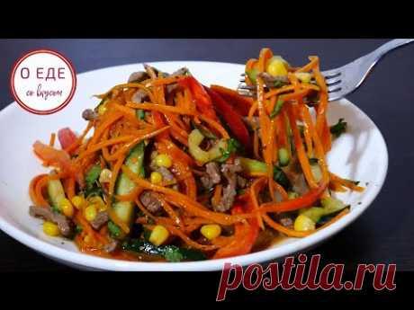 Салат, который будет съедаться первым. Салат с мясом, морковью и огурцами. Острый пикантный салат.