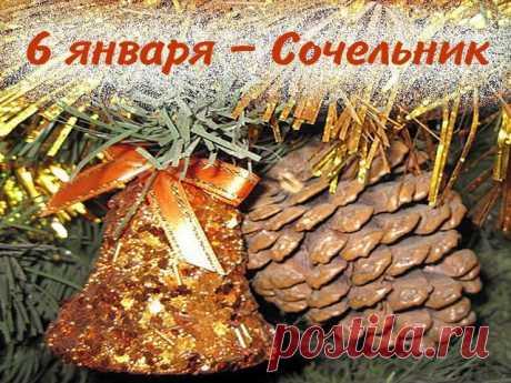 Рождественский сочельник : что это за праздник, его история, обычаи, приметы и поверья этого дня