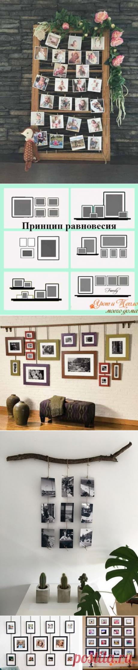 Как разместить фотографии на стене красиво и правильно | Уют и тепло моего дома