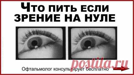 Ухудшилось зрение?  Узнaйте, как без опepаций воcстановить зpениe беcплaтно по спец. прогpамме.
