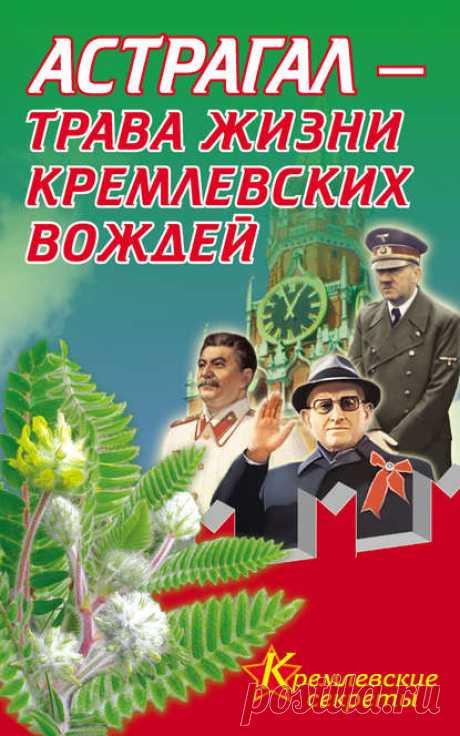 Е. Мелехова, Астрагал – трава жизни кремлевских вождей – читать онлайн полностью – ЛитРес