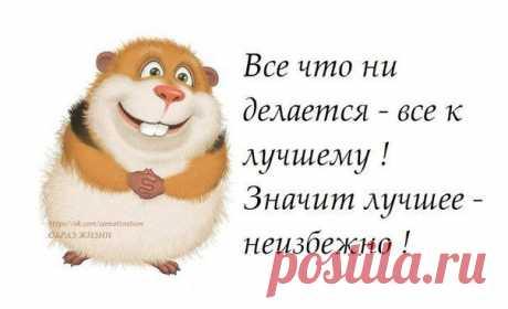 Лучшее - неизбежно!!! ))))