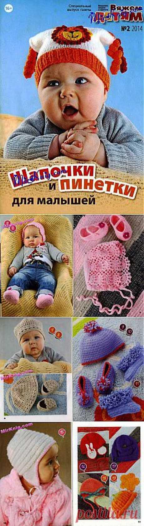 Вязание: Модно и просто. Вяжем детям. Спецвыпуск №2 2014. Шапочки и пинетки для малышей.
