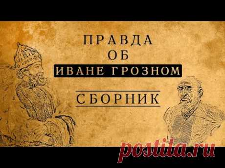 """ПРАВДА ОБ ИВАНЕ """"ГРОЗНОМ""""/СБОРНИК"""