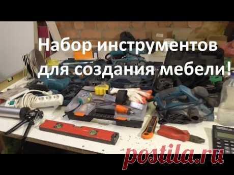 Мебель своими руками. Набор инструментов.