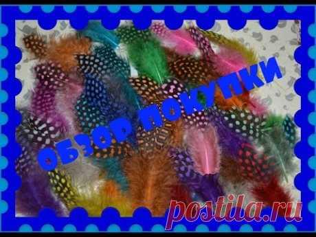 Декоративные перья. Обзор покупки.№ 34.