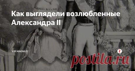 Как выглядели возлюбленные Александра II Фрейлины, принцессы и королевы: портреты девушек, которыми увлекался Александр II
