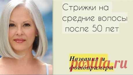 Стрижки для женщин 50+