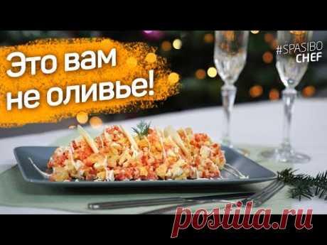 НОРВЕЖСКИЙ салат - убийца ОЛИВЬЕ! Рыба с яблоком - рецепт шеф повара Руслана