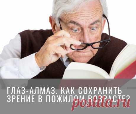 Глаз-алмаз. Как сохранить зрение в пожилом возрасте?   Газета Правила жизни   Яндекс Дзен