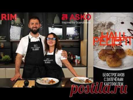 Рецепт фирменного бефстроганова с картофелем от Ивана Юнакова. ASKO   Анжелика Гарусова