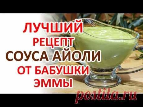 La salsa de Ayoli - la receta de la Abuela Ema
