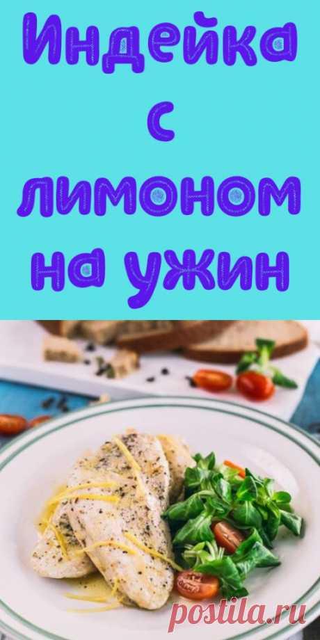 Индейка с лимоном на ужин - My izumrud