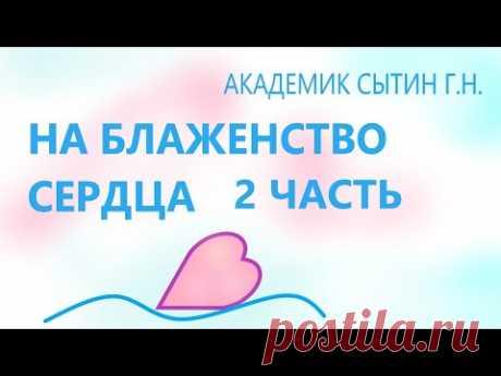 НА БЛАЖЕНСТВО СЕРДЦА 2 ЧАСТЬ ДЛЯ МУЖЧИН И ЖЕНЩИН - YouTube