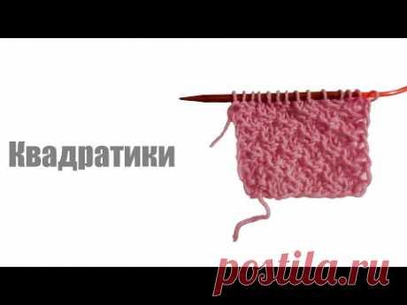 Квадратики спицами.Узор квадратики для новичков - YouTube