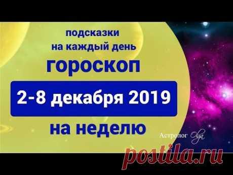 ВЕНЕРА под КЕТУ! ГОРОСКОП на НЕДЕЛЮ 2-8 декабря 2019. Астролог Olga