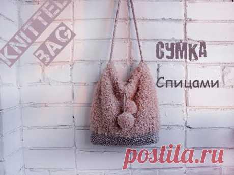 Вязаная сумка. Сумка спицами. Knitted bag.