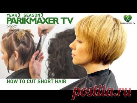 Стрижка коротких волос с челкой How to cut short hair парикмахер тв parikmaxer.tv