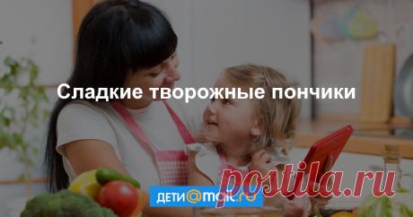 Сладкие творожные пончики - рецепт с фото - как приготовить - ингредиенты, состав, время приготовления - Дети Mail.Ru
