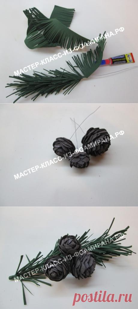Шишки из фоамирана: мастер-класс с пошаговыми фото | Мастер-класс из фоамирана