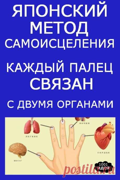 Каждый палец связан с 2 органами: Японский метод самоисцеления за 5 минут   Тысяча и одна идея