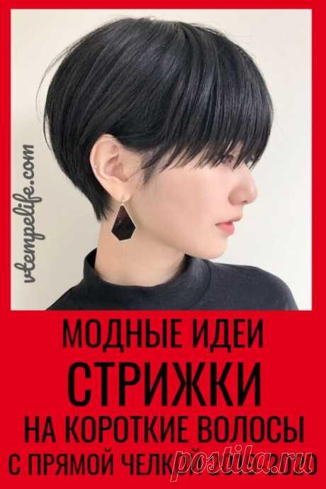 Модные идеи стрижки на короткие волосы с прямой чёлкой 2019-2020 | В темпі життя