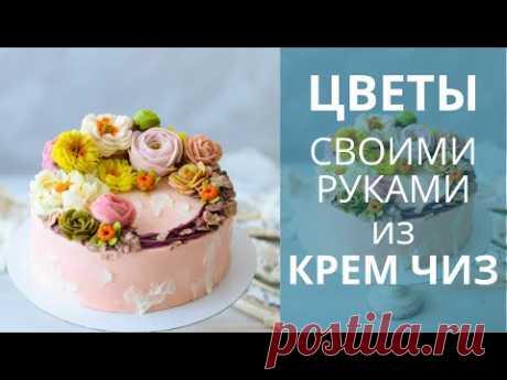 Бери и делай красивый торт своими руками. Крем чиз. Украшаем торт кремом. Малиновка.