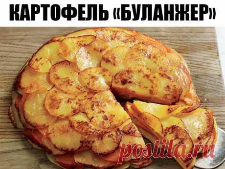 Картофель «Буланжер»  Французский рецепт, покоривший мир своей простотой и необычайным вкусом!  Вам понадобится:  1 кг картофеля  2 головки репчатого лука  60 г сливочного масла  400 мл молока  соль  молотый черный перец  Приготовление: Очистите и нарежьте картофель тонкими ломтиками — примерно 2 мм толщиной. Лук нарежьте тонкими кольцами. Посолите и поперчите ломтики картофеля.  Смажьте форму для запекания сливочным маслом. Выложите в форму слой картофельных ломтиков, зат...