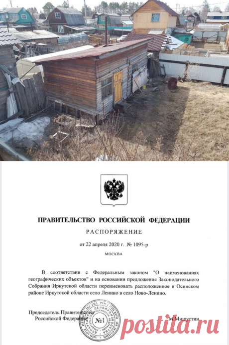 Михаил Мишустин сделал подарок Ленину на 150-летний юбилей — Новости Саранска и Мордовии «Столица С»