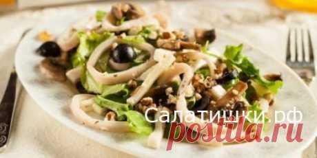 РЕЦЕПТ ПОСТНОГО САЛАТА С ГРИБАМИ И КАЛЬМАРАМИ » Рецепты вкусных салатов