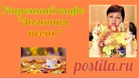 прямой эфир Утренний кофе - Золотая осень.