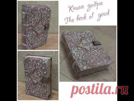 КНИГА добра /Коробка. BOOK OF GOOD / Box