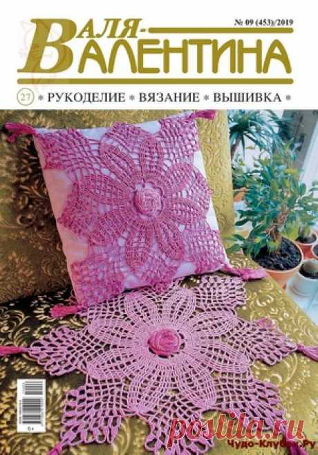 Валя-Валентина 9 2019 | ✺❁журналы на чудо-КЛУБОК ❣ ❂ ►►➤Более ♛ 8 000❣♛ журналов по вязанию Онлайн✔✔❣❣❣ 70 000 узоров►►Заходите❣❣ %