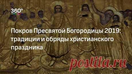 Покров Пресвятой Богородицы 2019: традиции и обряды христианского праздника