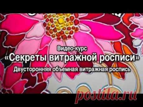 """Видеокурс """"Секреты витражной росписи"""""""