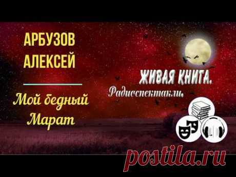 Арбузов Алексей - Мой бедный Марат. Радиоспектакль.