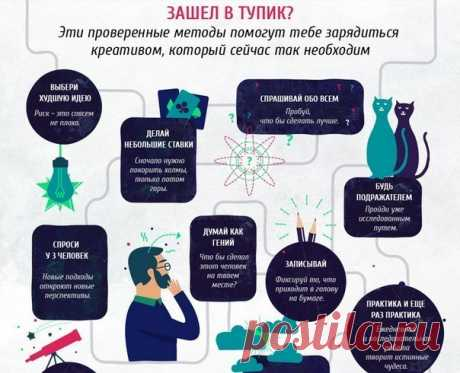 Инфографика: 21 способ раскрыть в себе гениального предпринимателя / #it_rinamax