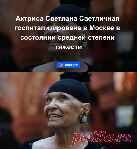 26-4-21-Актриса Светлана Светличная госпитализирована в Москве в состоянии средней степени тяжести - Новости Mail.ru