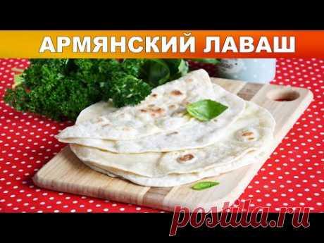 Лаваш армянский домашний 🍞 Как приготовить тонкий ЛАВАШ в домашних условиях быстро и просто