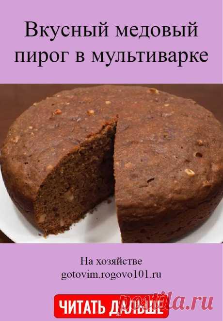 Вкусный медовый пирог в мультиварке