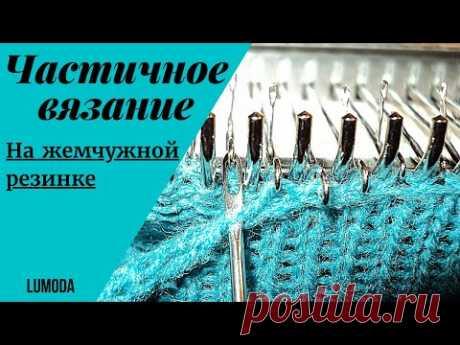 Частичное вязание на жемчужной резинке. Машинное вязание.