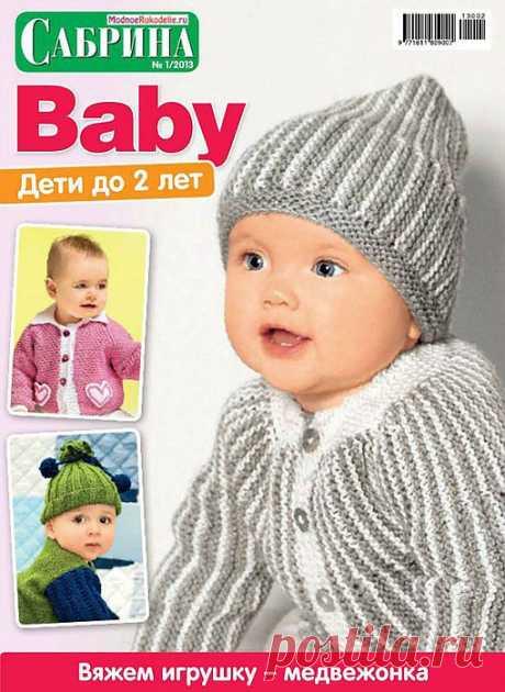 Журнал по вязанию для малышей от 0 до 3 лет Сабрина baby