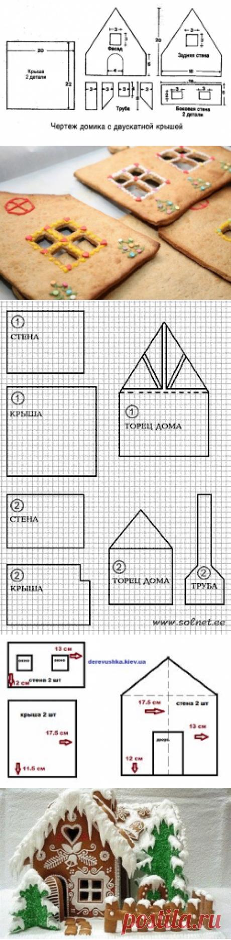 Пряничный домик выкройки фото схемы